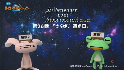 torosuteNo.009 銀英伝 64