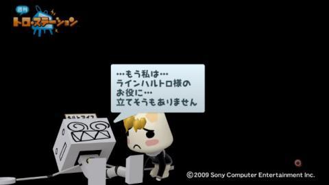 torosuteNo.009 銀英伝 66