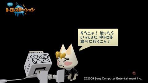 torosuteNo.009 銀英伝 67
