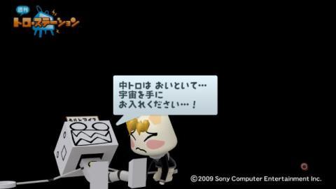 torosuteNo.009 銀英伝 68