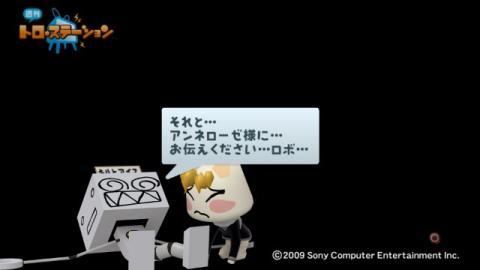 torosuteNo.009 銀英伝 70