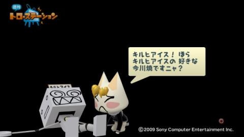 torosuteNo.009 銀英伝 79