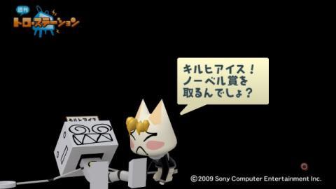 torosuteNo.009 銀英伝 80
