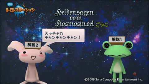 torosuteNo.009 銀英伝 94