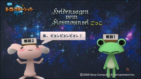 torosuteNo.009 銀英伝 112