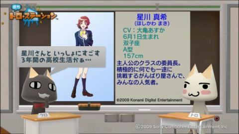 torosuteNo.010 ときメモ4 6