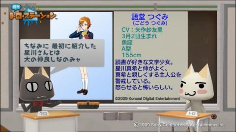 torosuteNo.010 ときメモ4 17