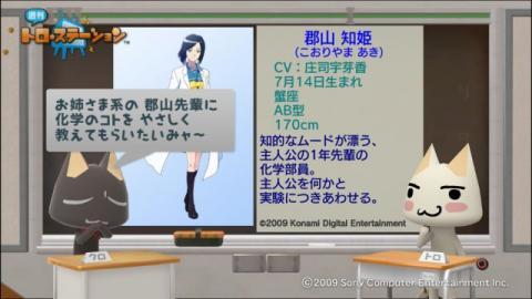 torosuteNo.010 ときメモ4 24