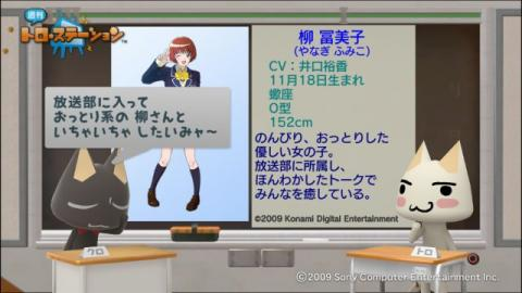 torosuteNo.010 ときメモ4 30