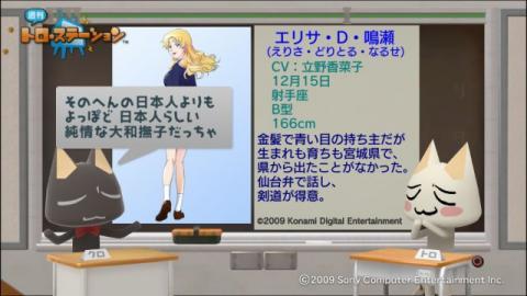 torosuteNo.010 ときメモ4 40