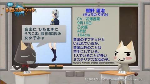 torosuteNo.010 ときメモ4 51