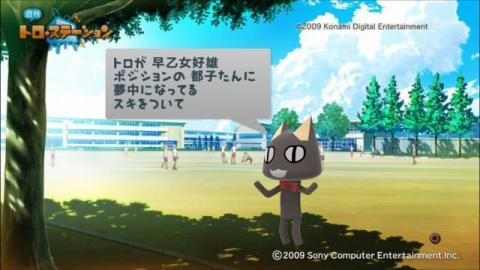 torosuteNo.010 ときメモ4 57