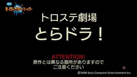 torosuteNo.010 とら・ステ 2