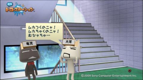 torosuteNo.010 とら・ステ 36