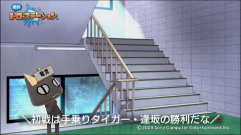 torosuteNo.010 とら・ステ 39
