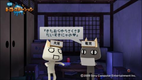 torosuteNo.010 とら・ステ 51
