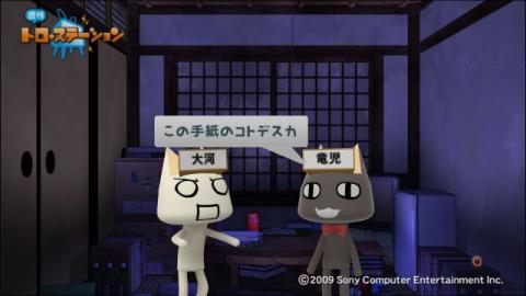torosuteNo.010 とら・ステ 52