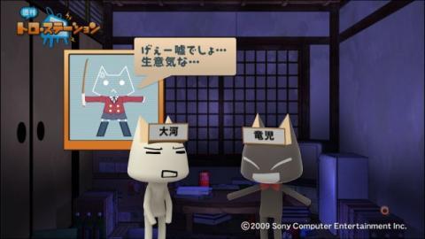 torosuteNo.010 とら・ステ 57