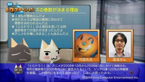 torosuteNo.010 とら・ステ 79