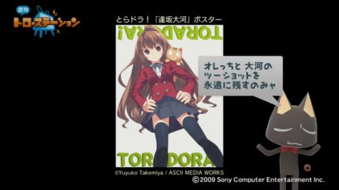 torosuteNo.010 とら・ステ 84