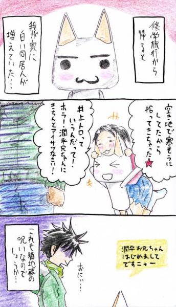 潤平お兄ちゃん☆ 濃いめ