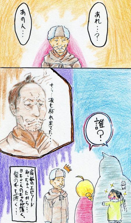 ヨキさんェ… 濃いめ
