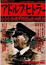 アドルフ・ヒトラー 戦略編―独機甲師団と欧州戦線