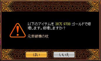 RedStone 10.01.31[02]