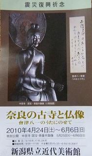 奈良の小寺と仏像