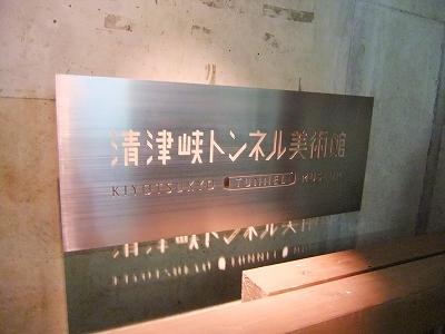 清津峡トンネル美術館入り口