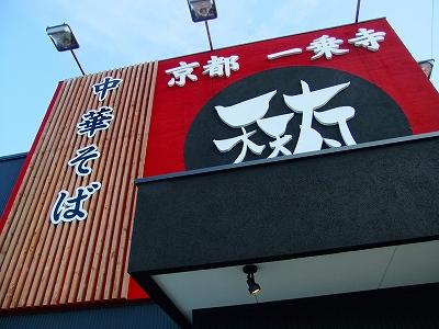 京都のラーメン屋さん