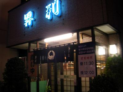 091128昇利(焼津)