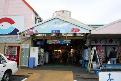 091129焼津さかなセンター (3)