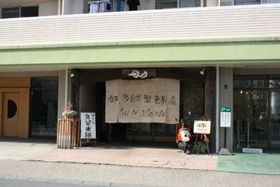 091129鷹匠(静岡市) (4)