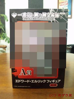 azuki295.jpg