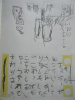 絵日記七福神