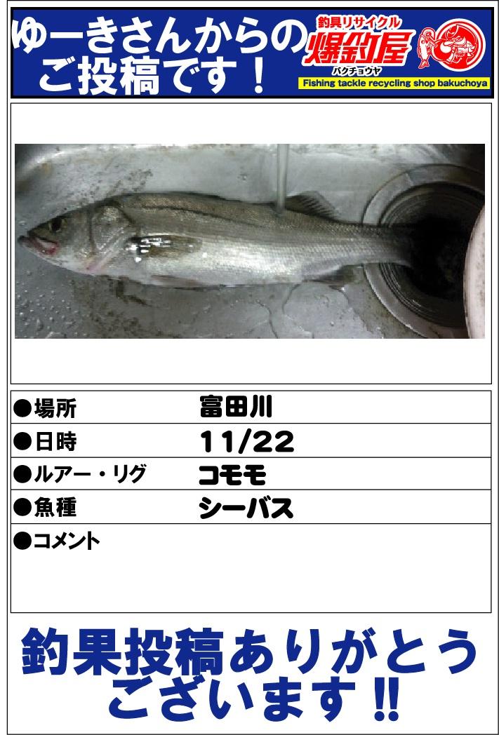 ゆーきさん10121122