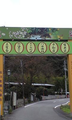 鈍川温泉 1