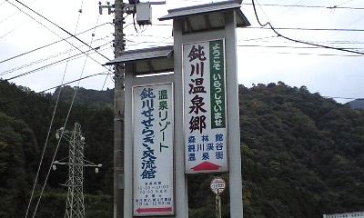 鈍川温泉 3