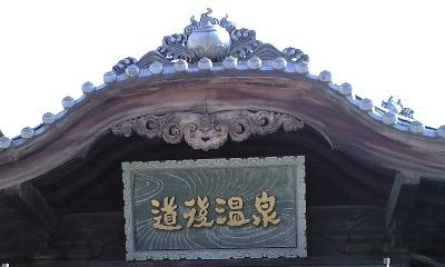 道後温泉 2