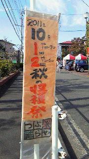 つぶらやさん2011秋