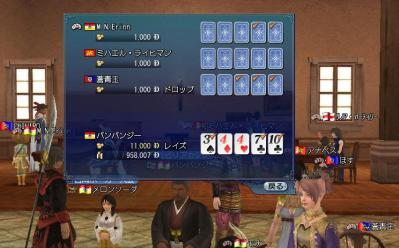 ポーカー大会2