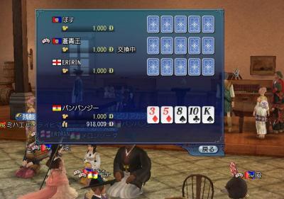 ポーカー大会3