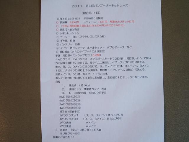 2011_0920_203930-DSCF2778.jpg