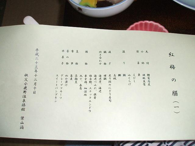 2011_1210_200321-DSCF2841.jpg
