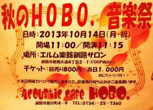 2013_10_14_hobo_s.jpg