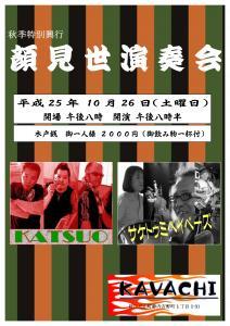 2013_10_26_shizunai.jpg
