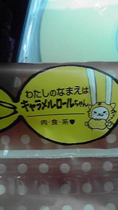 ロールちゃん キャラメル2