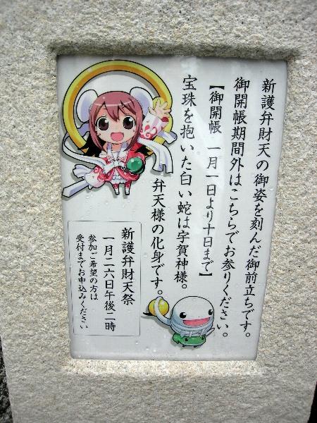 萌え寺案内.jpg