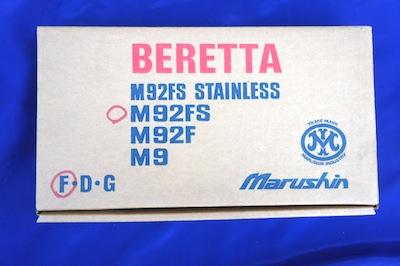 マルシンM92FS8